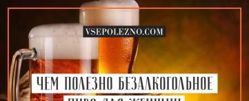 Чем полезно безалкогольное пиво для женщин