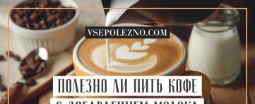 Полезно ли пить кофе с добавлением молока