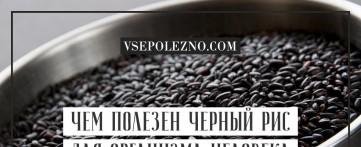 Чем полезен черный рис для организма человека
