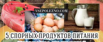 5 якобы вредных продуктов питания и их реальная польза