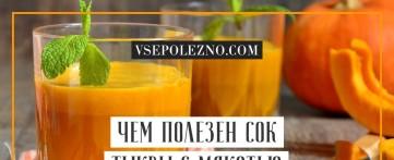 Чем полезен сок тыквы с мякотью и как его правильно пить