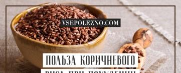 Польза коричневого риса при похудении