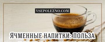 Ячменные напитки: кофе, чай, молоко, квас. Что это такое?