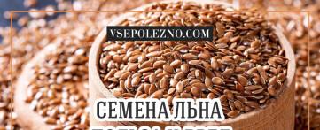 Семена льна: польза и вред, Омега-3, использование в косметологии и кулинарии