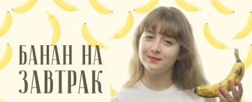 Банан на завтрак польза и вред