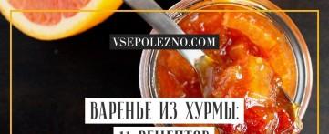 Варенье из хурмы: 11 рецептов