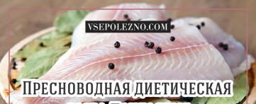 Пресноводная диетическая рыба Пангасиус – кладезь пользы для человеческого организма
