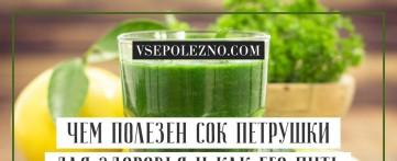Чем полезен сок петрушки для здоровья и как его пить
