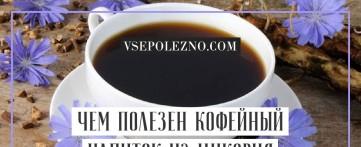 Чем полезен кофейный напиток из цикория