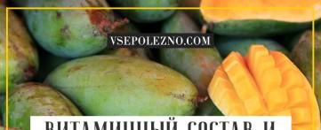 Витаминный состав и полезные свойства манго