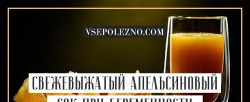 Свежевыжатый апельсиновый сок при беременности