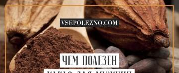 Чем полезен какао для мужчин
