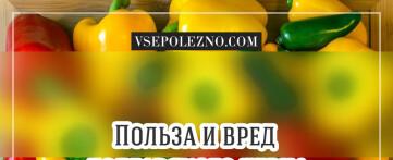 Польза и вред перца болгарского
