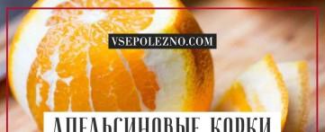 Можно ли употреблять апельсиновые корки и чем они могут быть полезны для организма?