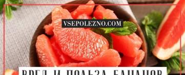 Чем полезен грейпфрут для организма человека?