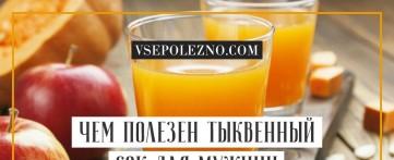 Чем полезен тыквенный сок для мужчин