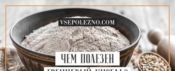 Чем полезен гречневый кисель?
