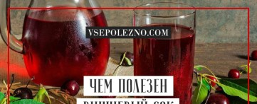 Чем полезен вишневый сок