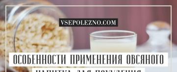 Особенности применения овсяного напитка для похудения