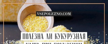 Полезна ли кукурузная каша при похудении
