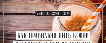 Как правильно пить кефир с корицей и чем он полезен