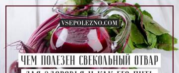 Чем полезен свекольный отвар для здоровья и как его пить