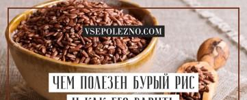 Чем полезен бурый рис для организма человека и как его варить