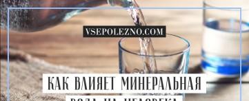 Как влияет минеральная вода на человека