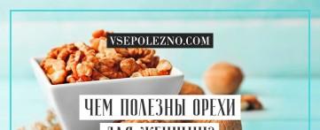 Чем полезны орехи для женщин?