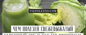 Чем полезен свежевыжатый капустный сок и как его принимать