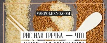 Рис или гречка — что лучше для похудения?