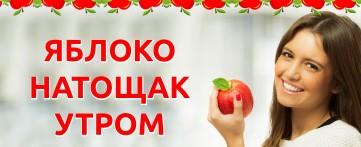 Яблоко натощак утром: польза и вред для здоровья