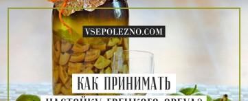 Как принимать настойку грецкого ореха?