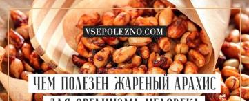 Чем полезен жареный арахис для организма человека