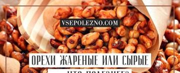 Орехи жареные или сырые — что полезнее?