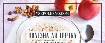 Полезна ли гречка с кефиром