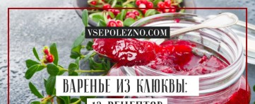 Варенье из клюквы: 13 рецептов