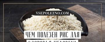 Чем полезен рис для здоровья человека
