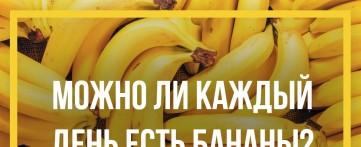 Можно ли каждый день есть бананы?