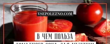 В чем польза томатного сока для мужчин