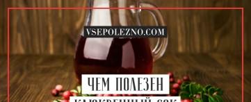 Чем полезен клюквенный сок