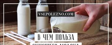 В чем польза скисшего молока