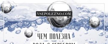 Чем полезна вода с серебром
