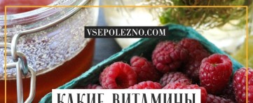 Какие витамины содержатся в малине?