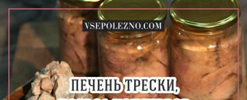 Польза печени трески (консервированной)