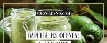 Варенье из фейхоа: 13 рецептов
