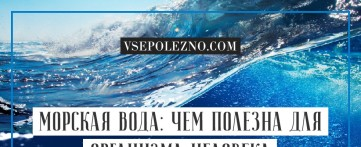 Морская вода: чем полезна для организма человека, особенности применения