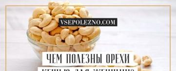 Чем полезны орехи кешью для женщин?