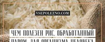 Чем полезен рис, обработанный паром, для организма человека
