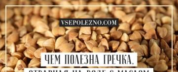 Чем полезна гречка, отварная на воде с маслом